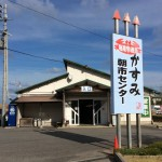 注意☆香住の魚介類のおみやげ屋さんは午後3時には閉まっている所が多いです!