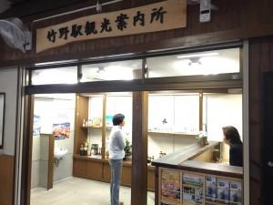 竹野駅観光案内所