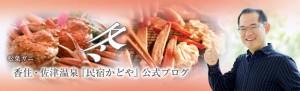cropped-fuyu1.jpg