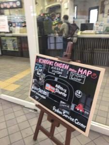 城崎温泉駅の看板