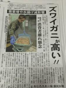 日本海新聞より
