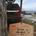 【ご注意ください!】香住でかえる島の絵馬をかける場所はこちらです!
