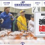 クオリティ高!!但馬漁業協同組合(JF但馬)のWEBサイトがリニューアル!!