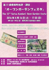 第11回佐津・訓谷オープンガーデンフェスタ