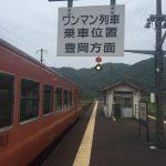 山陰本線でワンマン列車を降りる際、先頭車両の一番前のドアしか開きません!
