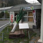 播但自動車道の「道の駅フレッシュあさご」はお土産がとても充実!