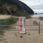 佐津海水浴場西端の佐津川河口堤防付近は現在立ち入り禁止です!