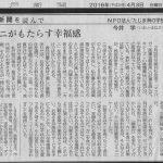 「カニがもたらす幸福感」〜神戸新聞を読んで21060403より