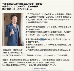 ほめ達西村貴好理事長