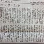 「仕事に楽しさを」〜神戸新聞を読んで21060410より