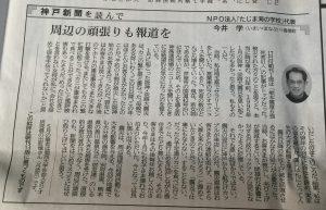 神戸新聞を読んで160424