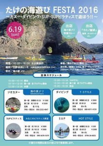 0619竹野切浜イベント