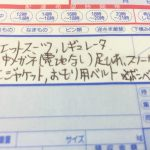 沖縄へダイビング器材を送る際の注意事項(ゆうパック送り状の書き方)