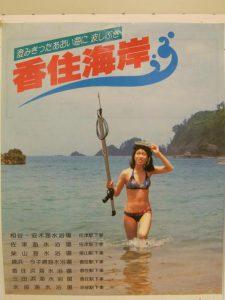 昭和50年代のポスター
