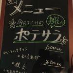 """バーMINAMIの初日、今日の一品は""""ポテトサラダ"""""""