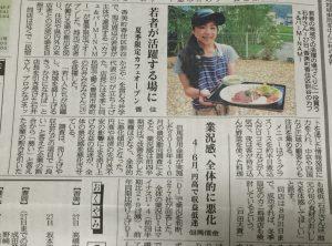 日本海新聞0728但馬欄