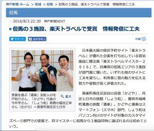 神戸新聞ネット配信
