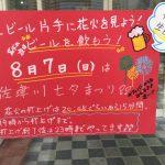8月7日の佐津川七夕まつりは生ビールを片手に(^o^)