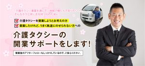介護タクシー開業ブログ