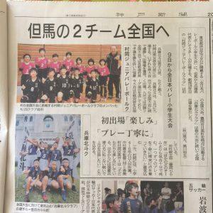 神戸新聞全国大会出場の記事