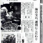 2002年の神戸新聞に「柴山ガニが選別日本一」であることが掲載された件