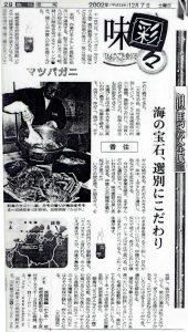 20021207神戸新聞