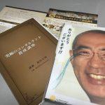 福島正伸先生に「感謝」について直接聞いてみた~究極のコンサルタント養成講座より