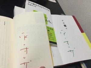 平田オリザさんサイン
