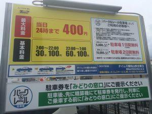 福知山駅のパーク&レール