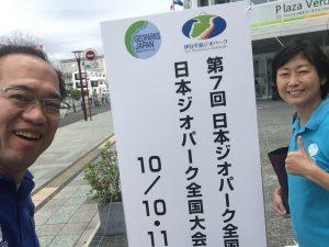 日本ジオパーク全国大会