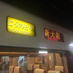 京阪神から香住、佐津は列車で何時間ぐらい?(城崎温泉駅から佐津駅は2駅!)