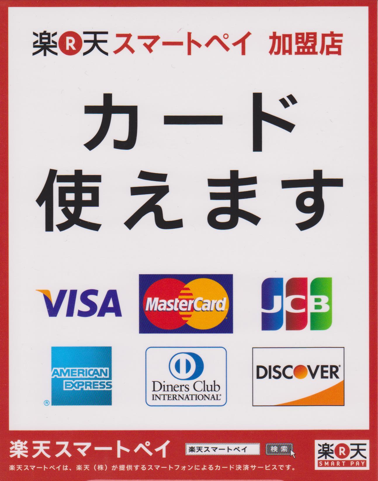 【重要】民宿かどやはクレジットカードでのお支払いが可能です