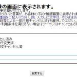よくある問い合わせ☆オンライン決済で人数変更の減額ってどうなっているの?