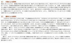 カニ相場コラム2