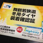降雪時の自動車道に乗るには「冬用タイヤ装着確認証」が必要な場合があります!