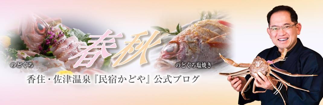 香住佐津温泉 民宿 美味し宿かどや公式ブログ