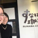 かどやから約1時間、今更ですが鳥取の「すなば珈琲」に行ってきました♪