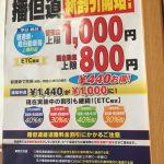 姫路・岡山方面から香住・城崎温泉へお越しの方へ~4月より播但自動車道がお得になります♪