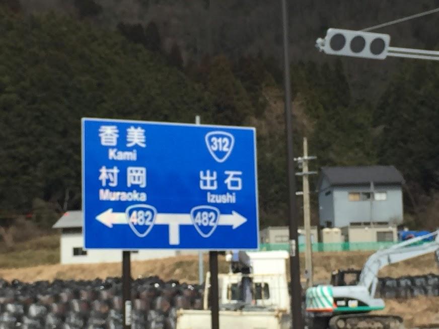 本日開通☆日高神鍋高原IC(北近畿豊岡自動車道)下車してすぐの看板に ...