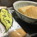 ホンマモンの味!「沢庵和尚のたくあん漬」が至福の美味しさだった件~出石で購入できます!