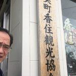 JR香住駅で降りたらまずは香住観光協会に立ち寄ってみよう