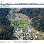 北近畿豊岡自動車道「八鹿日高道路」が3月25日にいよいよ開通します!!