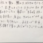 この冬松葉ガニシーズンも沢山の嬉しいお声をいただき、感謝感激です!!
