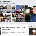 【感謝】民宿かどやお客様の声ブログが700記事になりました!!