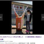 春の珍事?!香住の話題が2週連続でヤフートップニュースに掲載!