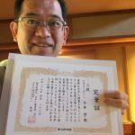 朝日新聞社さんから賞状をいただきました!!~天声人語「完筆証」