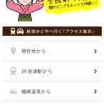 常に最新!?かどやのスマートフォンサイトにあるグーグルマップを活用してください!!