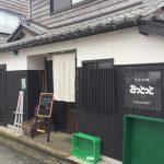 豊岡市竹野の穴場☆海産物がおススメの食堂「おっとっと」へ行ってきた!