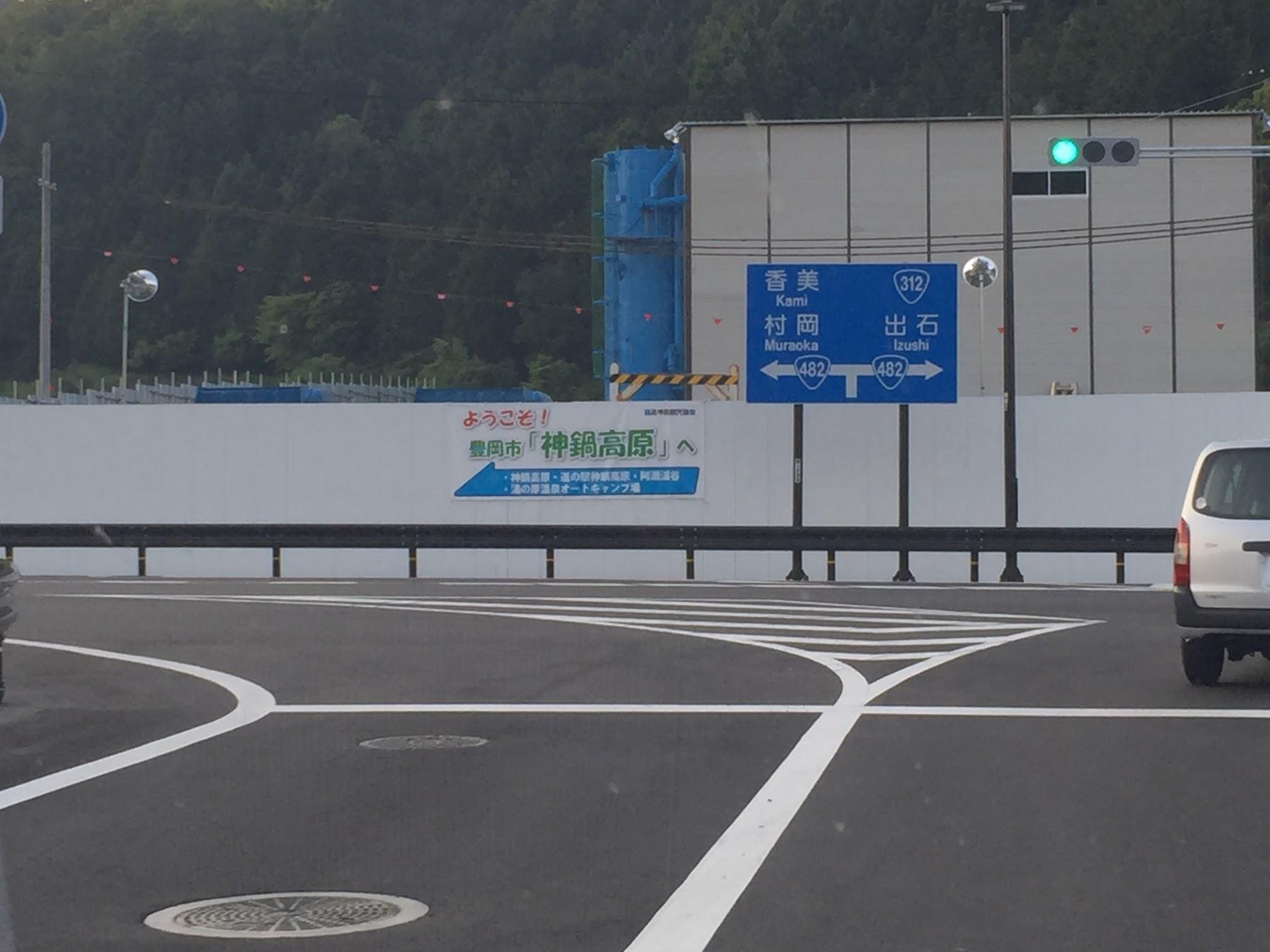 日高神鍋高原インターチェンジ出口の方向指示看板が改善されていました ...