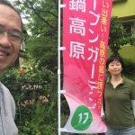 第2回オープンガーデン神鍋高原に行ってきました(5/27土〜5/29月開催)